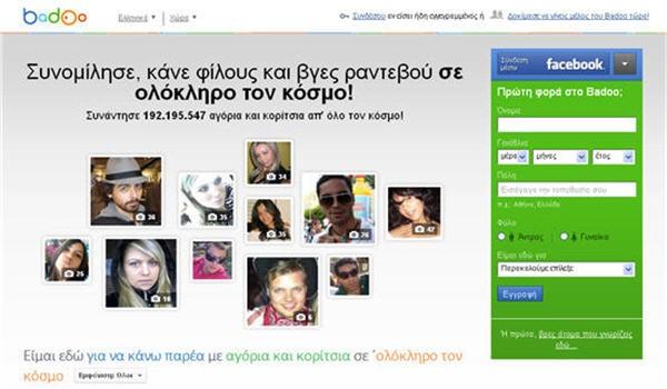 50 καλύτερα δωρεάν sites γνωριμιών