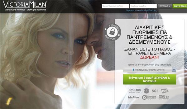 100 δωρεάν ιστοσελίδες γνωριμιών για παντρεμένους