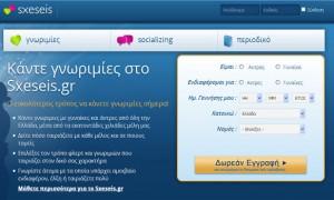 sxeseis.gr