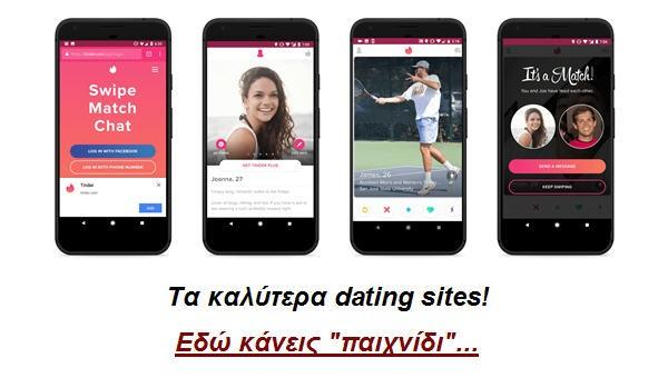 Καλύτερα θέματα για online dating
